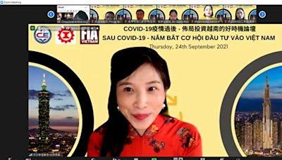 台越協會與全國工總合辦「投資越南論壇」