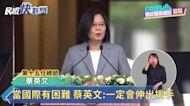 快新聞/就職演說全文看這裡! 蔡英文:所有台灣人都是英雄