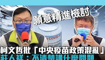 【疫情即時】柯文哲批「中央疫苗政策混亂」!莊人祥:不清楚講什麼問題   蕃新聞