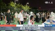 南京新冠群聚疫情 啟動大範圍篩檢