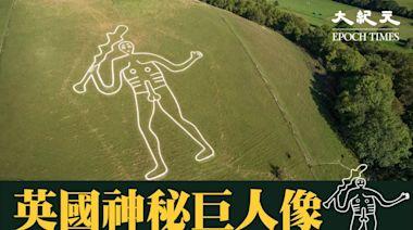 英國山坡上神秘的巨人像 新研究揭示來自一千年前