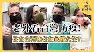影/ 菲律賓女看寶島防疫 她妙回:台灣人比較怕病毒