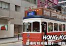香港-電車全景遊,搭乘復古叮叮車穿梭香港街道,從電車上發現不一樣的老香港!
