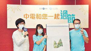 中電義工視像同長者賀端午 隔住屏幕送暖 - 香港經濟日報 - 報章 - 行政人員