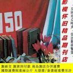 二手書博民逛書店電影評介罕見1991年8期(創刊150期紀念特輯)陳玉蓮潘迎紫李