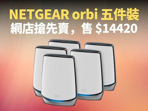 AX6000 配 WiFi6 及 5GHz,NETGEAR orbi RBK855 路由器香港推出:售價 $12490,官網免費送貨   香港  