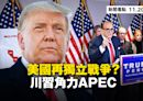 【新聞看點】美國再獨立戰爭? 特習角力APEC