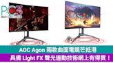 AOC Agon 兩款曲面電競芒抵港:具備 Light FX 聲光連動技術網上有得買!