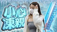 東北季候風帶來稍涼天氣 下周六霜降僅19度或成近廿年最凍