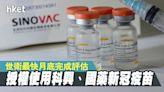 世衛最快月底完成評估 授權使用科興、國藥新冠疫苗(第二版) - 香港經濟日報 - 中國頻道 - 國情動向