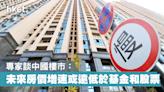 【中國樓市】專家:未來房價增速或遠低於基金和股票增速 - 香港經濟日報 - 中國頻道 - 經濟脈搏