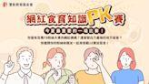 今夏最刺激「加菜金」大賽落幕 網紅食育知識PK賽得獎名單公布