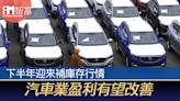 【券商點睇】下半年迎來補庫存行情 汽車業盈利有望改善 - 香港經濟日報 - 即時新聞頻道 - iMoney智富 - 股樓投資