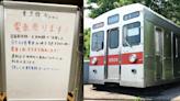 日本40年老電車整台公開賣 網友熱議「太便宜!」「買來可通勤?」