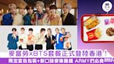 【新品速遞】麥當勞The BTS Meal正式登陸香港 限定紫色包裝+新口味麥樂雞醬 ARMY必食
