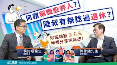 信網信報視頻 -- 【醫生會客室】陳永陸(三)何謂稱職股評人?/與家庭相處之道