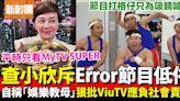 查小欣斥《ERROR自肥企画》低俗 狠批ViuTV應要有社會責任 反問電視迷點解無反應   影視娛樂   新假期