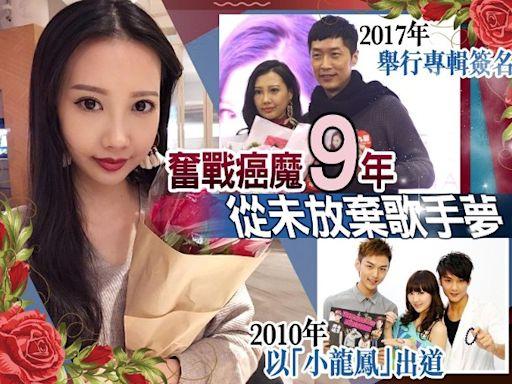 抗癌歌手李明蔚不敵病魔終年31歲 馬浚偉代公布死訊