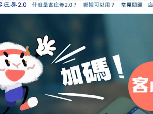 快訊/「第2波客庄券」開獎!「12組幸運號」爽領500元…9萬幸運兒快來看