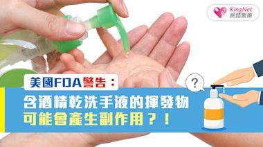 美國FDA警告:含酒精乾洗手液的揮發物可能會產生副作用?!