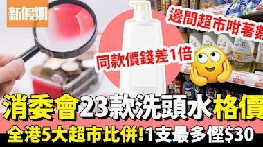 消委會洗頭水|比較23款洗頭水價錢 1支最多可以慳$30 | 生活 | 新假期