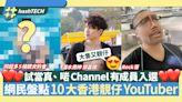 網民數10個香港靚仔YouTuber Rock哥有份 呢位約會超多S級靚女|科技玩物