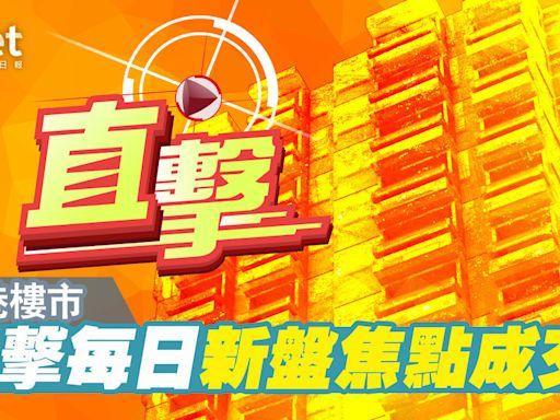 #LYOS開價前夕 新盤周三單日售15伙 - 香港經濟日報 - 地產站 - 新盤消息 - 新盤新聞
