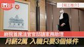 【筍工推介】終院首席法官官邸請家務助理 月薪2萬 入職只要3個條件 - 香港經濟日報 - 即時新聞頻道 - iMoney智富 - 理財智慧