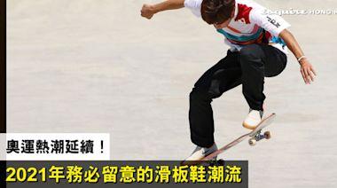 奧運熱潮延續! Louis Vuitton、Nike SB、Dior等品牌出品 2021年務必留意的滑板鞋︱Esquire HK