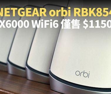 NETGEAR 最新 WiFi6 router RBK854 路由器公開:售價 $9900,官網免費送貨 | 香港 |