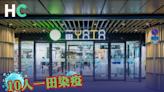 【本港疫情】一田沙田店爆群組感染 疑共用休息室、吃飯播毒