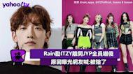 Rain勸ITZY離開JYP全員嚇傻 原因曝光網友喊:被陰了
