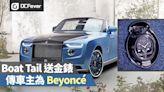 【有片】Rolls-Royce 1.5億元 Boat Tail 新車送金錶 傳車主為 Beyoncé - DCFever.com