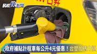快新聞/體恤計程車業寒冬!台塑加碼汽油每公升折3元 4月起最高折7元