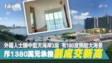 【直擊單位】東涌藍天海岸分層戶3房套戶 獲外籍人士斥1380萬元承接 創成交新高 - 香港經濟日報 - 地產站 - 二手住宅 - 私樓成交