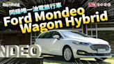同級唯一油電旅行車Ford Mondeo Wagon Hybrid試駕 - 自由電子報影音頻道