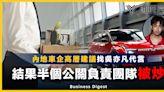 【商業花生事】內地車企高層建議找吳亦凡代言,結果半個公關負責團隊被炒