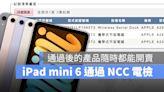 CP 值超高的 iPad mini 第六代通過 NCC 審查,就快可以買了 - 蘋果仁 - 果仁 iPhone/iOS/好物推薦科技媒體