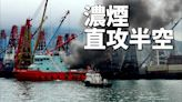 船隻火災|大角嘴對開躉船起火 燒近1小時後救熄