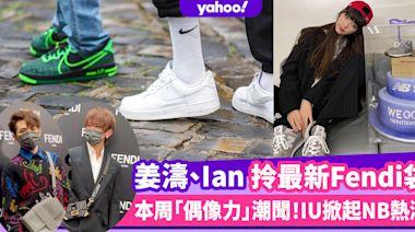 本周潮聞|姜濤Ian揹Fendi Baguette手袋成熱搜、Nike波鞋越南廠停工恐斷貨