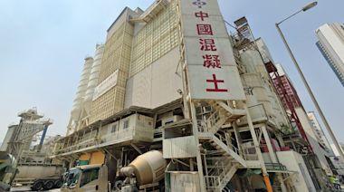 中國混凝土遭環保署拒續牌申請 已提上訴 願另覓地建新廠房