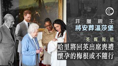 英國鳴炮向菲臘親王致意 王室因疫情籲避免聚集悼念