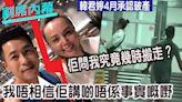 破產韓君婷自爆遭蔡國威逼遷 20年友情斷交   蘋果日報