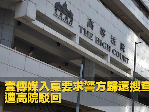 壹傳媒入稟要求警方歸還搜查資料 遭高院駁回
