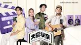 三星Z系列大摺學家線上演唱會 張震嶽、告五人開唱