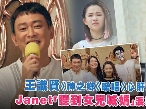 王識賢《神之鄉》暖唱《心肝寶貝》 Janet「聽到女兒喊媽」淚崩了QQ