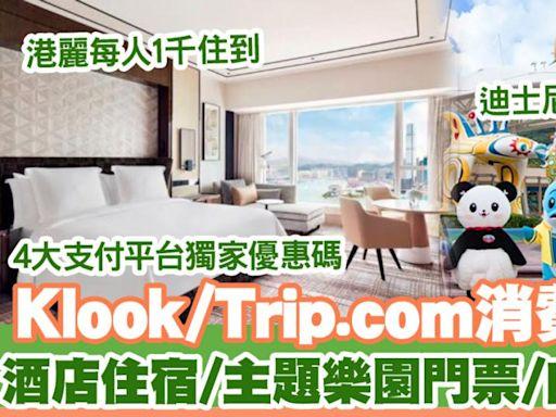【5000元消費券】Klook/Trip.com/Expedia消費券攻略Staycation/迪士尼海洋公園門票/自助餐優惠(持續更新)   U Travel 旅遊資訊網站