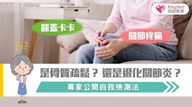 膝蓋卡卡、關節疼痛…是骨質疏鬆?還是退化性關節炎?專家公開自我檢測法