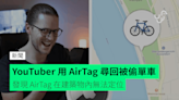 YouTuber 用 AirTag 尋回被偷單車 發現 AirTag 在建築物內無法定位