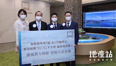 【挑戰康城2房新高】LP10加推179伙 海景2房折實由1178萬起 - 香港經濟日報 - 地產站 - 新盤消息 - 新盤新聞